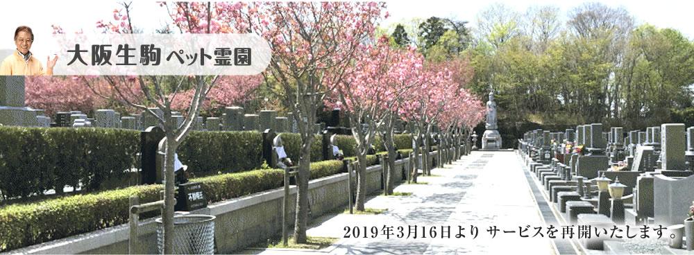 大阪生駒霊園 (大阪府四條畷市) 霊園・墓地・墓石・ …