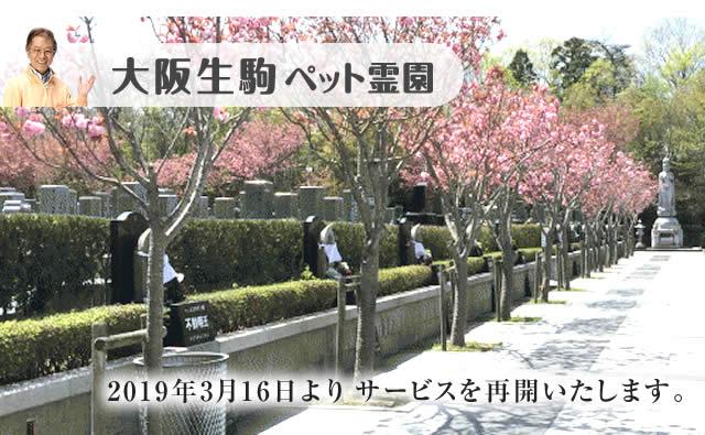 大阪・奈良でペット霊園の火葬・葬儀・供養はヤシ …
