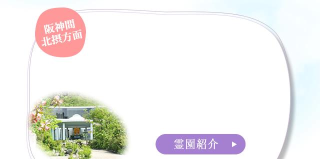 四條畷市の霊園・墓地情報|大阪の霊園.com
