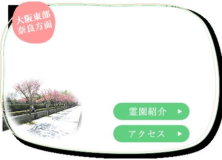 大阪生駒ペット霊園(大阪府四條畷市) |大阪・ …