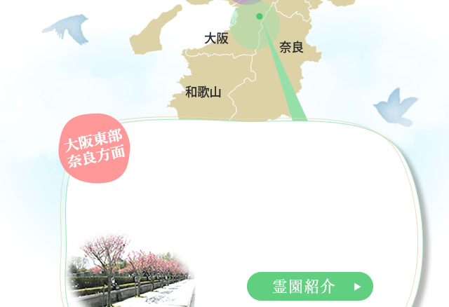 大阪生駒霊園(大阪府四条畷市) | 霊園 墓石のヤシロ