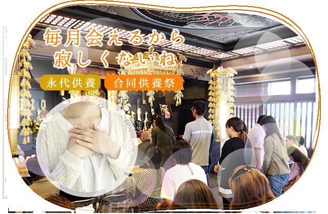 ご契約者様専用ページ|大阪生駒霊園